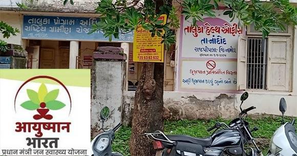 રાજપીપળા શહેરમાં આયુસમાન ભારત કાર્ડ કઢાવવામાં લાભાર્થીઓને ધક્કા ખવડાવતા હોવાની બુમ